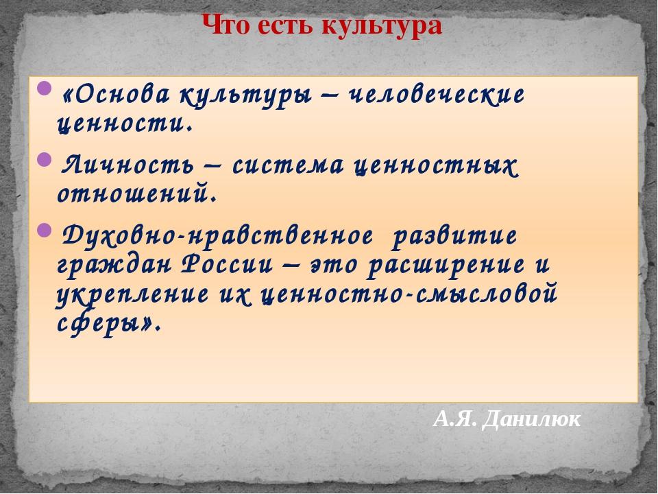 «Основа культуры – человеческие ценности. Личность – система ценностных отнош...