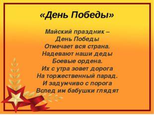 «День Победы» Майский праздник – День Победы Отмечает вся страна. Надевают на