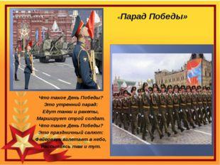 «Парад Победы» Что такое День Победы? Это утренний парад: Едут танки и ракеты