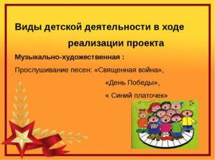 Виды детской деятельности в ходе реализации проекта Музыкально-художественная