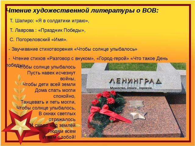 Чтение художественной литературы о ВОВ: Т. Шапиро: «Я в солдатики играю», Т....