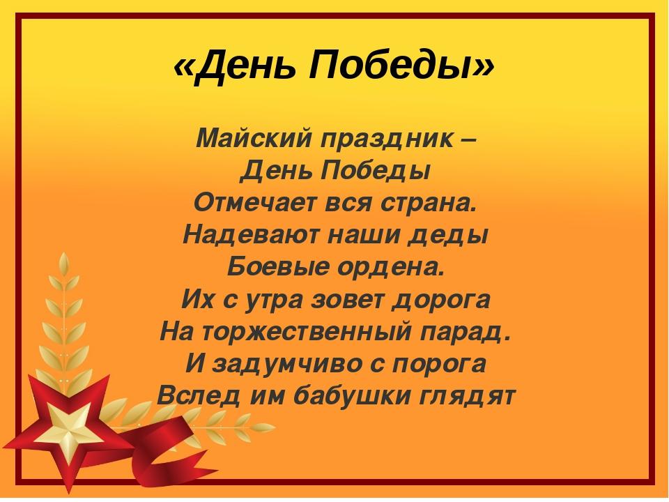 «День Победы» Майский праздник – День Победы Отмечает вся страна. Надевают на...