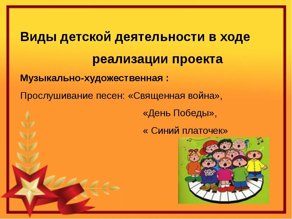 Виды детской деятельности в ходе реализации проекта Музыкально-художественная...