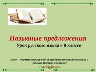Назывные предложения Урок русского языка в 8 классе МАОУ Первомайская средняя