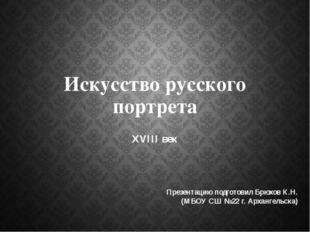Искусство русского портрета XVIII век Презентацию подготовил Брюхов К.Н. (МБО