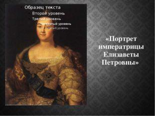 «Портрет императрицы Елизаветы Петровны»