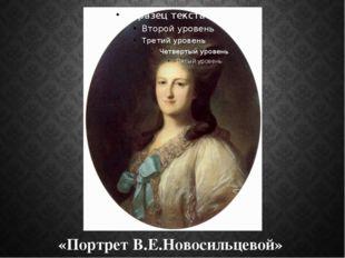 «Портрет В.Е.Новосильцевой»