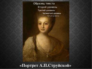«Портрет А.П.Струйской»