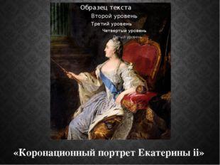«Коронационный портрет Екатерины ii»