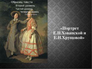 «Портрет Е.Н.Хованской и Е.Н.Хрущовой»