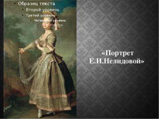 «Портрет Е.И.Нелидовой»
