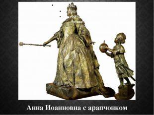 Анна Иоанновна с арапчонком