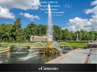 «Самсон»