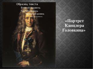 «Портрет Канцлера Головкина»