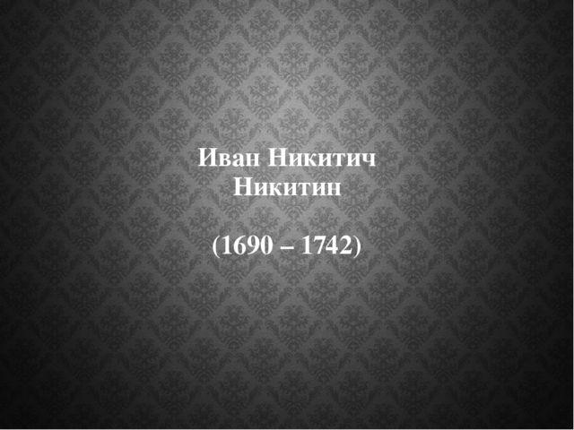 Иван Никитич Никитин (1690 – 1742)