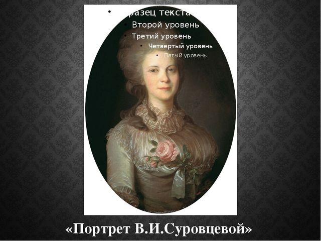 «Портрет В.И.Суровцевой»