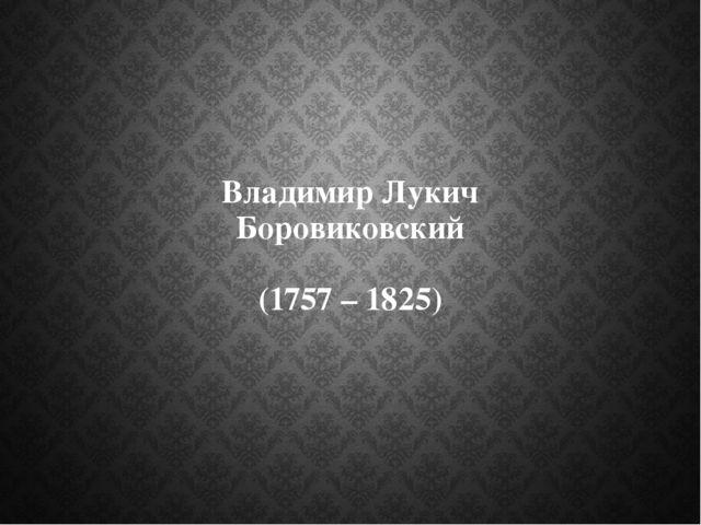 Владимир Лукич Боровиковский (1757 – 1825)