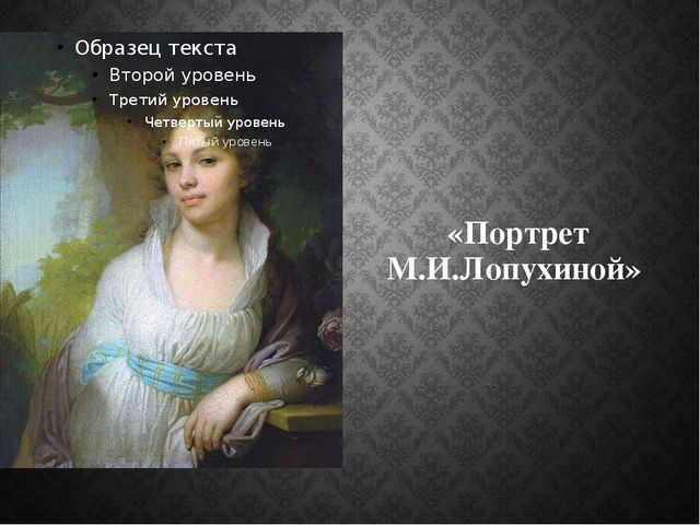 «Портрет М.И.Лопухиной»