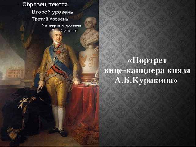 «Портрет вице-канцлера князя А.Б.Куракина»