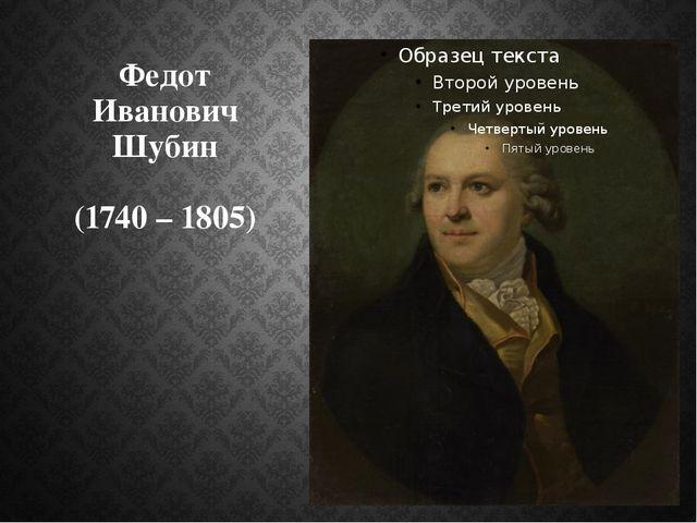 Федот Иванович Шубин (1740 – 1805)
