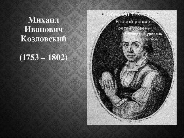 Михаил Иванович Козловский (1753 – 1802)