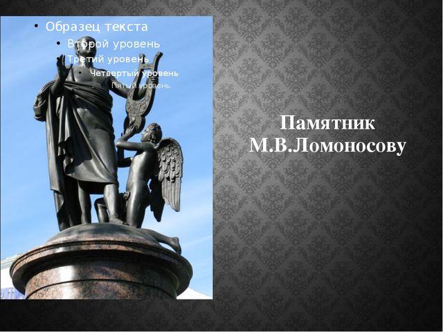 Памятник М.В.Ломоносову