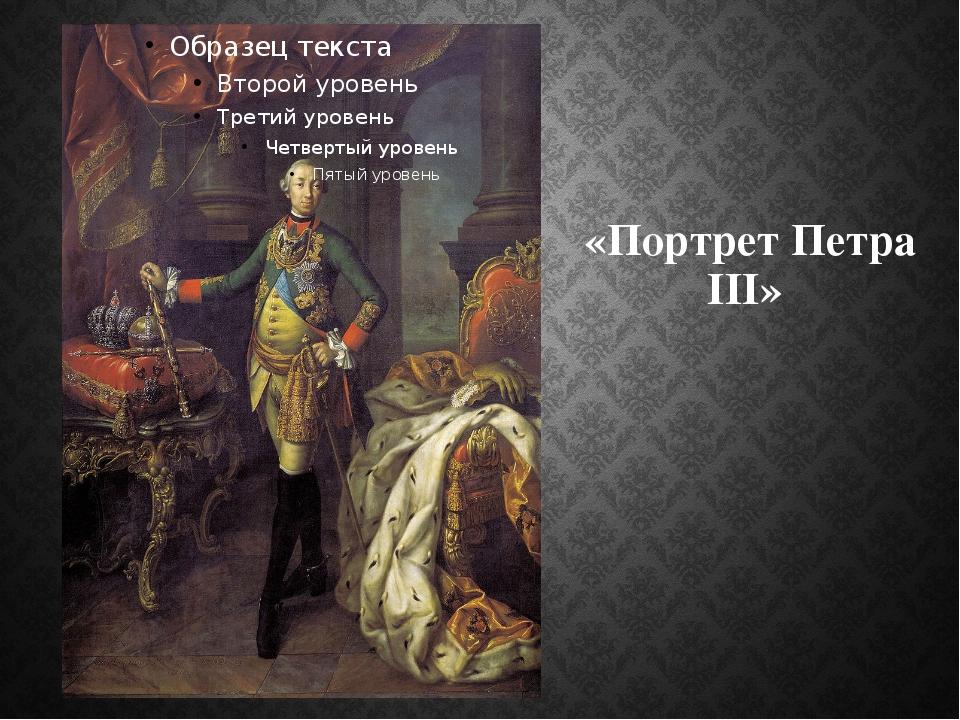 «Портрет Петра III»
