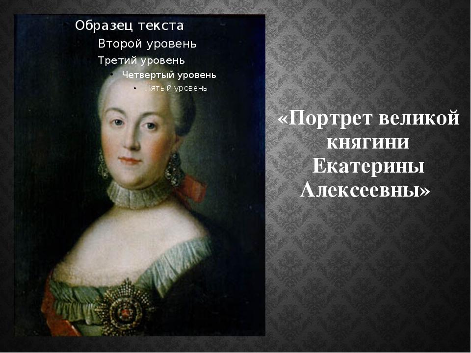«Портрет великой княгини Екатерины Алексеевны»