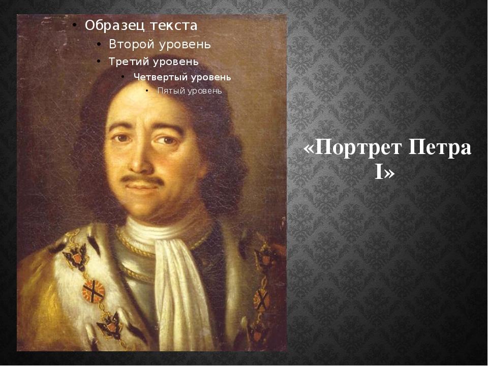«Портрет Петра I»
