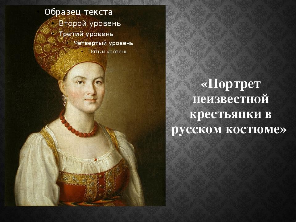 «Портрет неизвестной крестьянки в русском костюме»