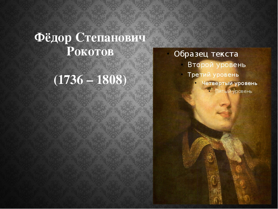 Фёдор Степанович Рокотов (1736 – 1808)