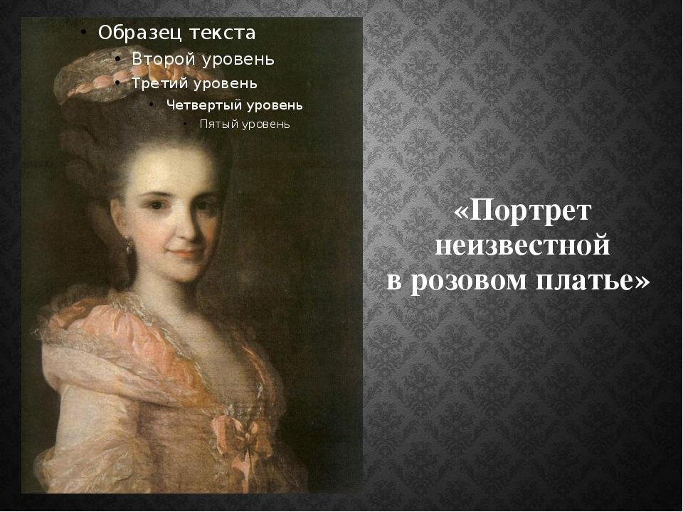 «Портрет неизвестной в розовом платье»