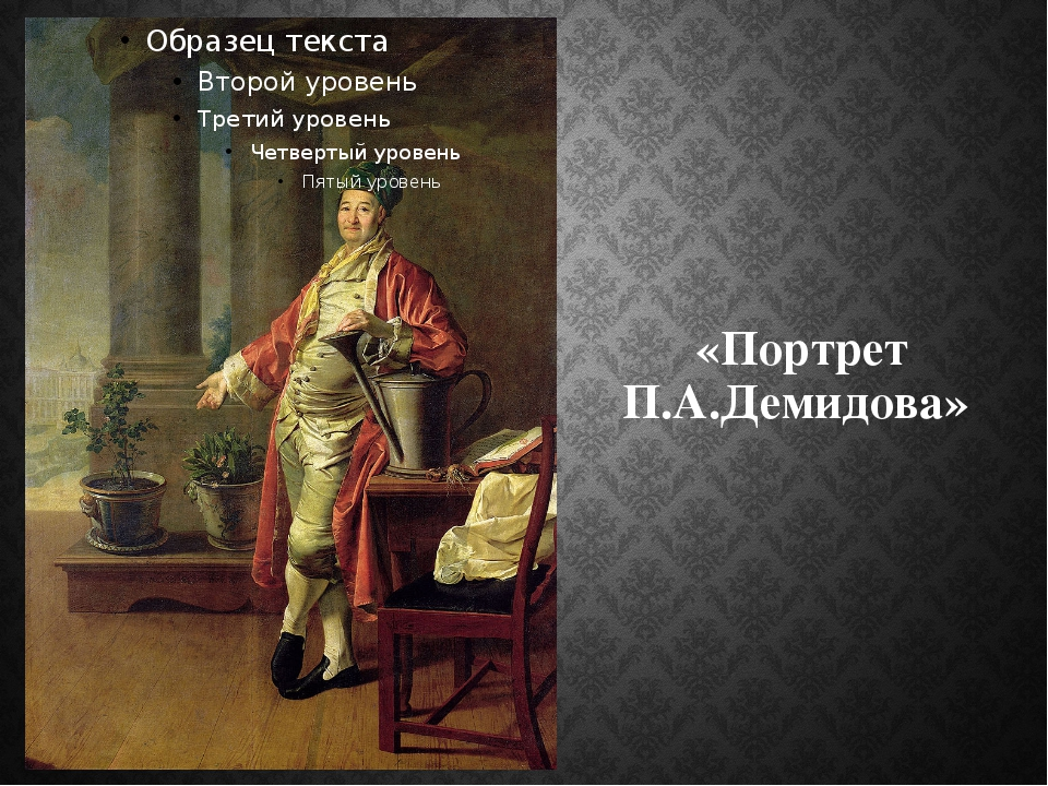 «Портрет П.А.Демидова»