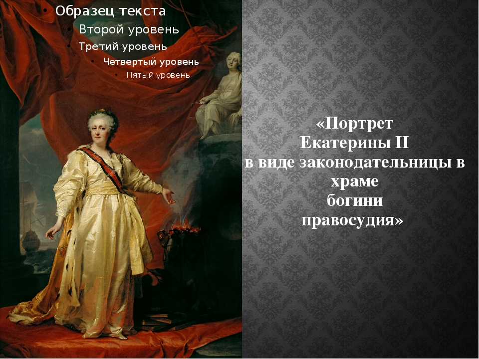 «Портрет Екатерины II в виде законодательницы в храме богини правосудия»