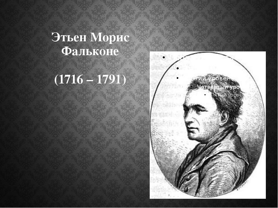 Этьен Морис Фальконе (1716 – 1791)