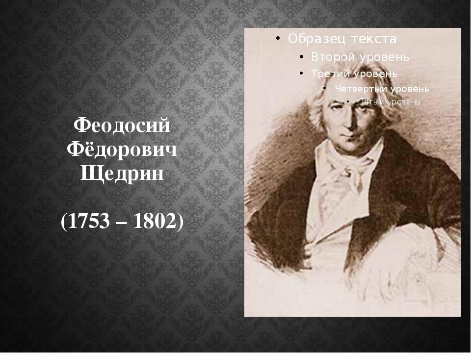 Феодосий Фёдорович Щедрин (1753 – 1802)