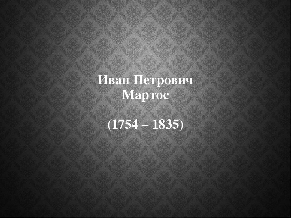 Иван Петрович Мартос (1754 – 1835)