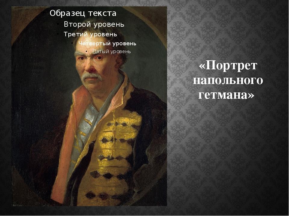 «Портрет напольного гетмана»