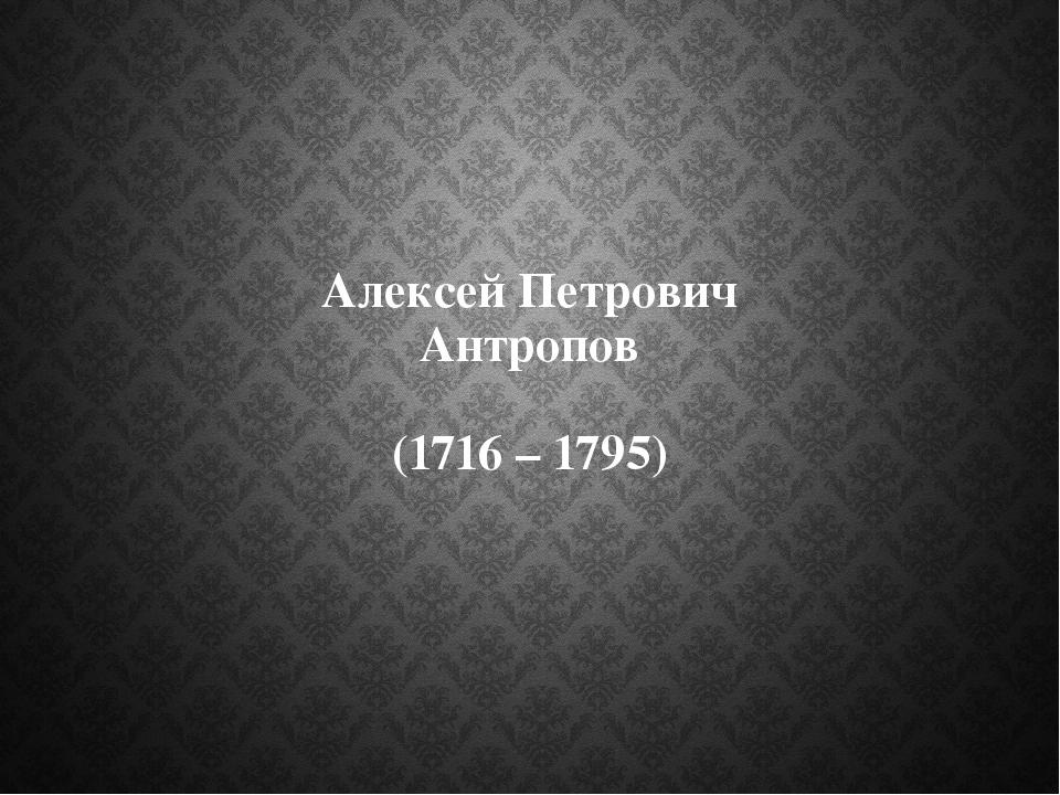 Алексей Петрович Антропов (1716 – 1795)