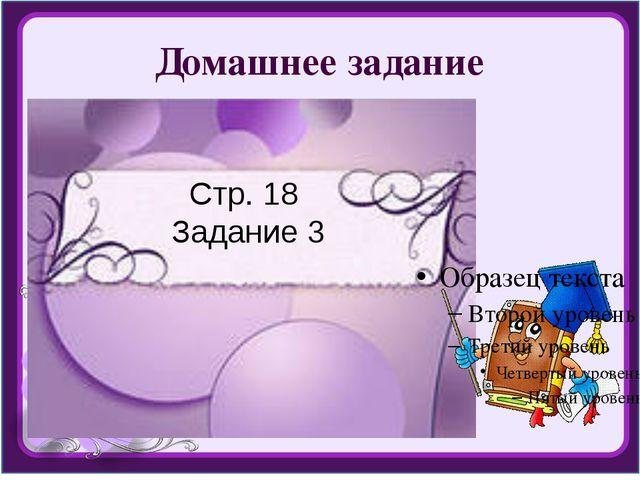 Домашнее задание Стр. 18 Задание 3
