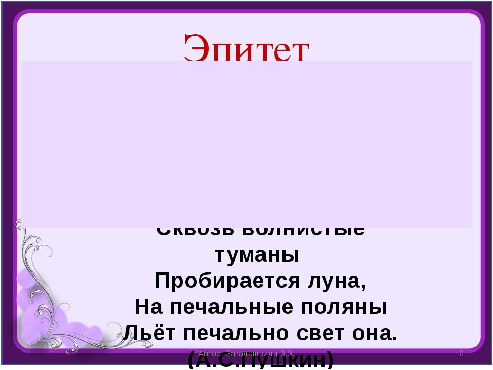 Эпитет Эпитет (греч. «эпитетон» – приложение) – образное определение предмета...