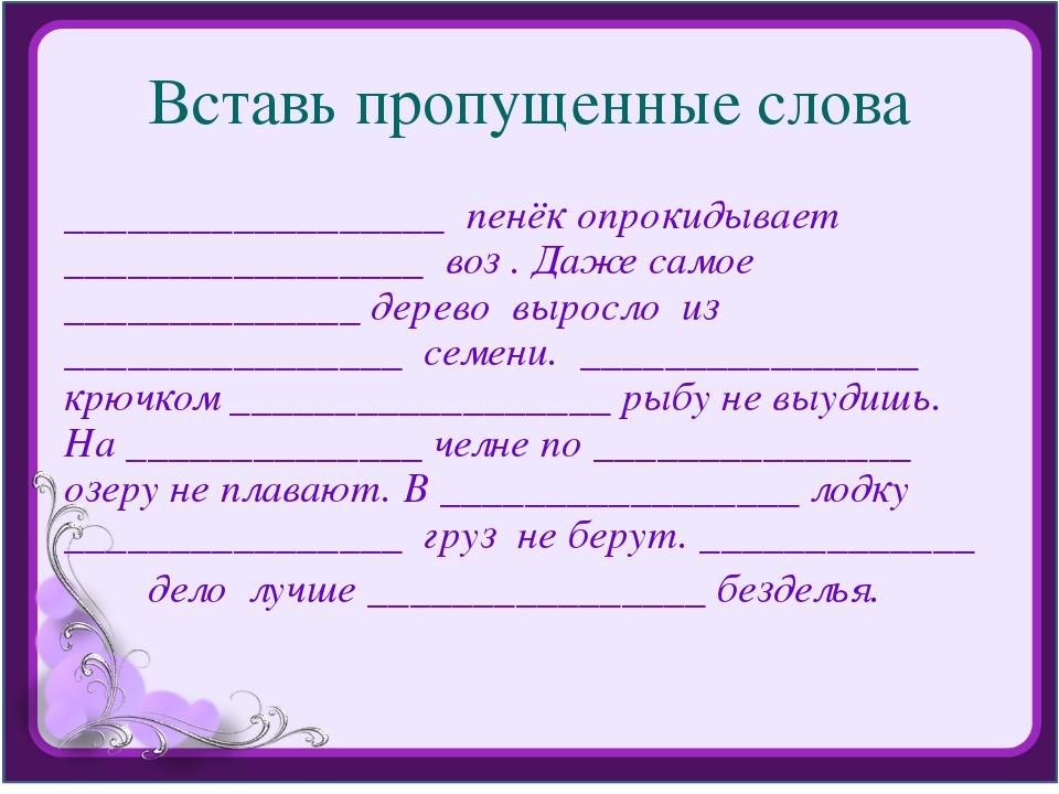 Вставь пропущенные слова __________________ пенёк опрокидывает ______________...