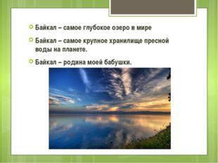 Байкал – самое глубокое озеро в мире Байкал – самое крупное хранилище пресной