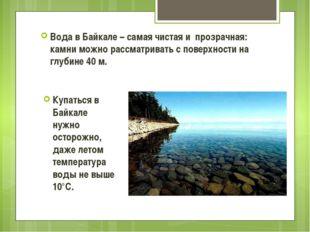 Вода в Байкале – самая чистая и прозрачная: камни можно рассматривать с повер