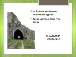На Байкале все больше развивается туризм. Когда-нибудь я тоже туда поеду СПАС