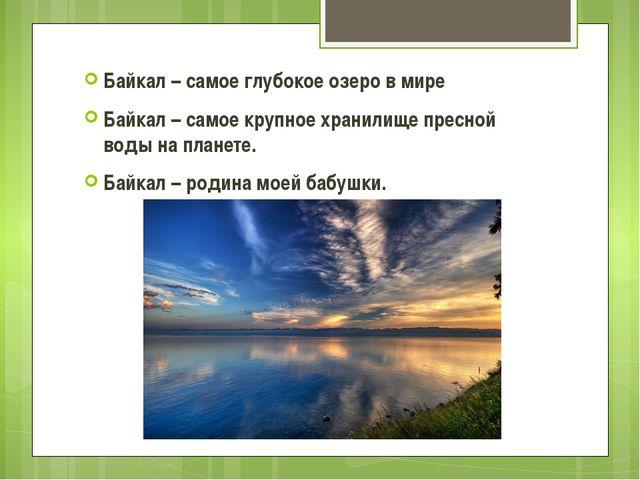 Байкал – самое глубокое озеро в мире Байкал – самое крупное хранилище пресной...