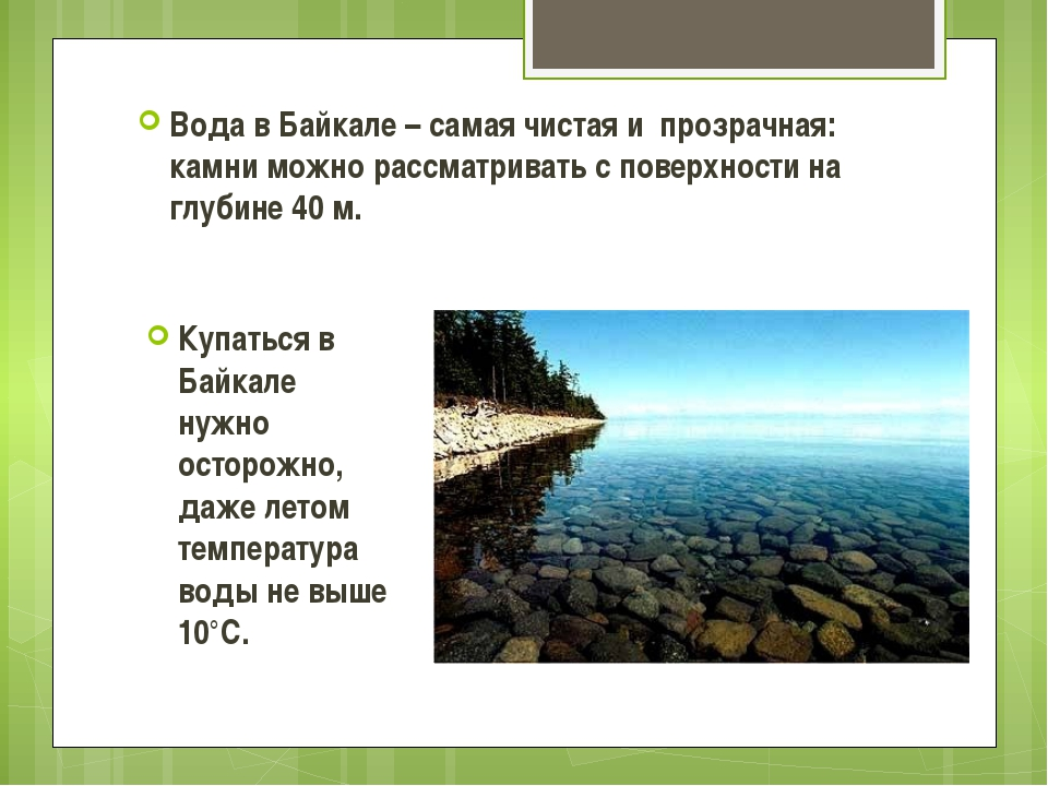 Вода в Байкале – самая чистая и прозрачная: камни можно рассматривать с повер...