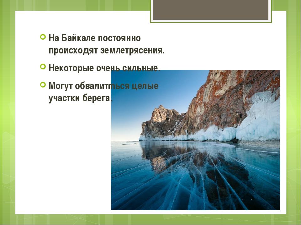 На Байкале постоянно происходят землетрясения. Некоторые очень сильные. Могут...