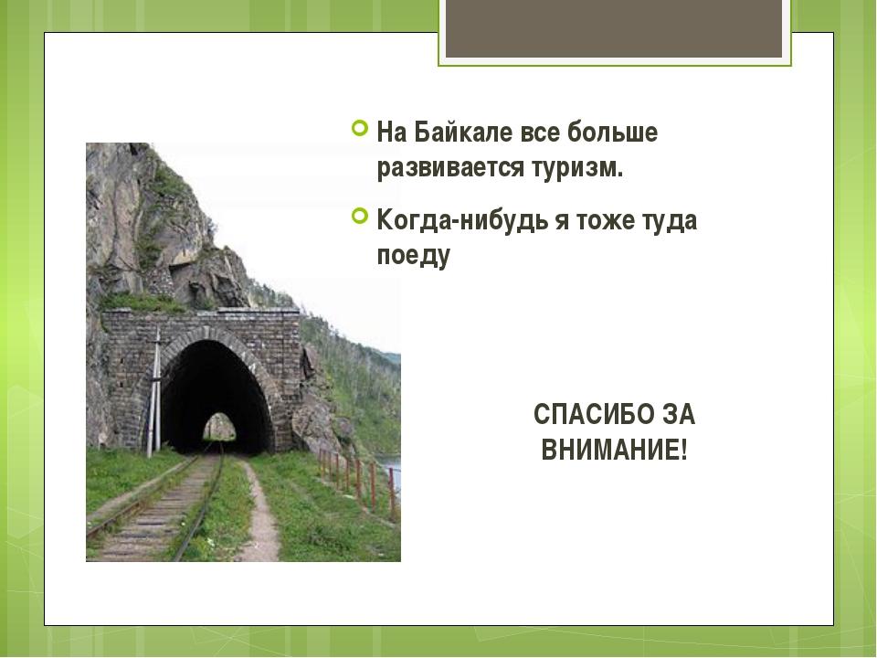 На Байкале все больше развивается туризм. Когда-нибудь я тоже туда поеду СПАС...