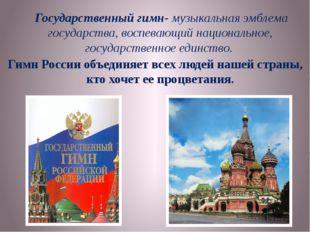 Государственный гимн- музыкальная эмблема государства, воспевающий националь